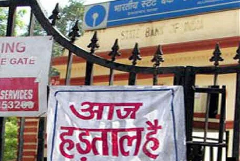 बैंककर्मी आज से दो दिन की हड़ताल पर, बैंकिंग व्यवस्था पर काफी बुरा असर पड़ने की आशंका